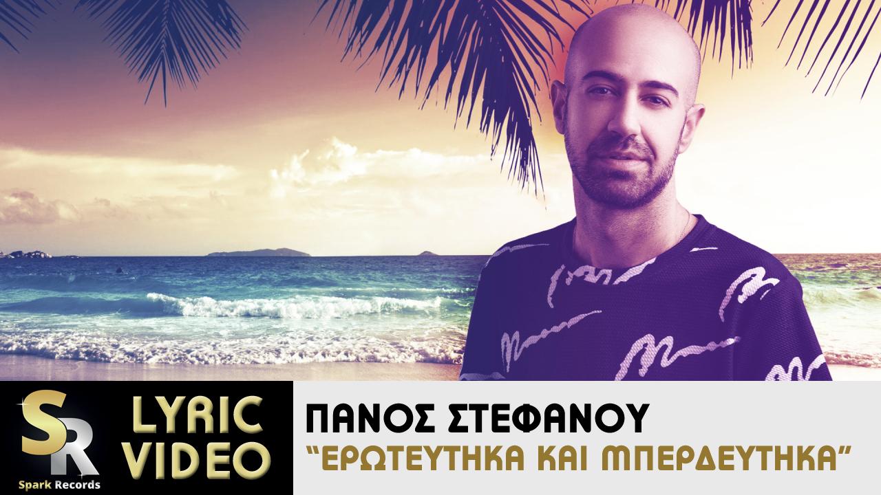 Panos Stefanou - Eroteftika kai mperdeftika (Thumbnail).jpg